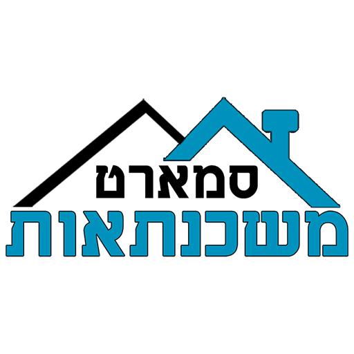לוגו סמארט משכנתאות